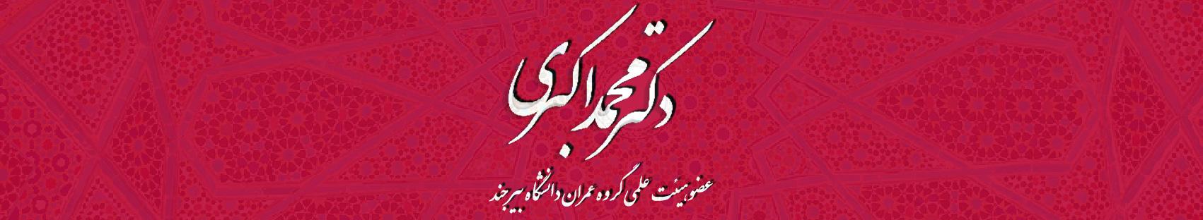 محمد اکبری |تارنمای اختصاصی